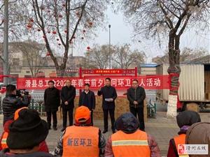 滑县总工会举行2020年春节前夕慰问环卫工人活动