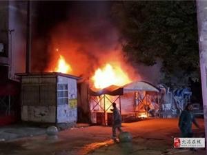 干货店深夜突发大火