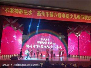 2020年衢州第六�蒙�捍和�~~玄舞跆拳道~~《太�》