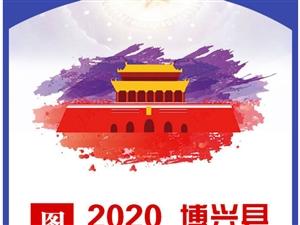 图解 2020博兴县政府工作报告