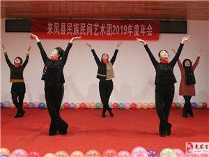 来凤县民族民间艺术团举行2019年度年会纪实