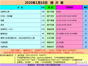 嘉峪关市文化数字电影城20年1月16日排片表