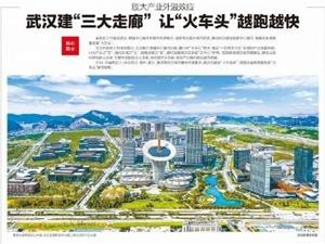 """放大产业外溢效应,武汉建""""三大走廊"""" 让""""火车头""""越跑越快"""