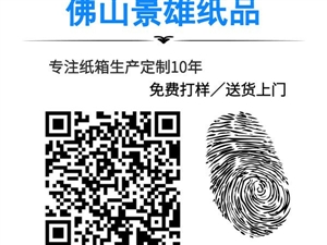 台湾景雄為企業提供免費打樣服務