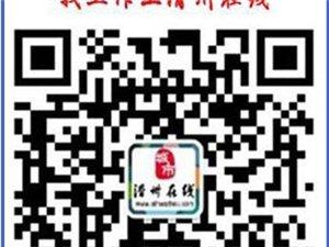 滑县重污染天气红色预警(I级响应)