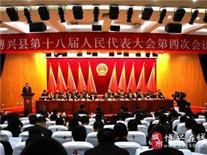 博兴县第十八届人民代表大会第四次会议开幕