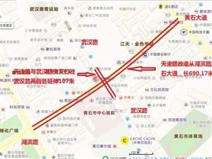黄石市中心这条路交通管制!长达10个月!