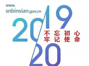 彬州市人民政府�T�艟W站域名更新啦  www.snbinzhou.gov