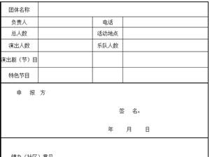 """【头条】关于举办2020年春节""""广场秦腔戏迷大家乐""""活动的报名公告"""