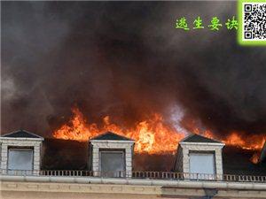 发生火灾保命的第一件事 消防员:不是先灭火