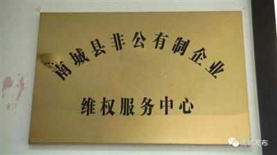 南城县非公有制企业维权服务中心挂牌成立