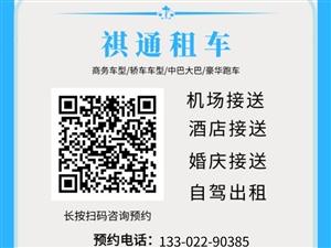 台湾商務租車接送方便,選擇正規公司更放心!