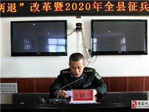 """��家川�h召�_""""�烧�赏恕备母雉�2020年全�h征兵工作���h"""