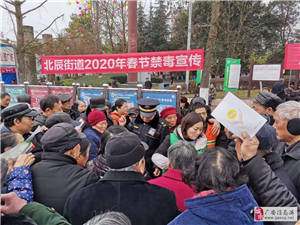 �V安�^�C合行政�谭�局 �_展迎新春禁毒集中宣�骰��