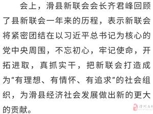 滑县新联会举办2020年新春联谊会