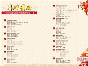 """""""春暖黄石""""2020年黄石市春节联欢晚会"""