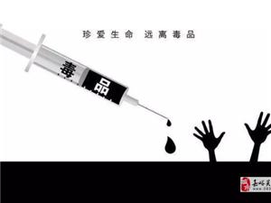 禁毒办春节期间:致嘉峪关市青少年朋友的一封公开信