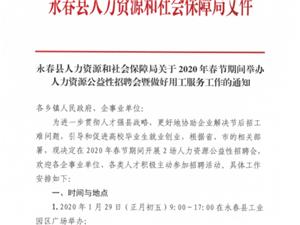 【通告】2020年永春县新春人力资源公益性招聘会通告