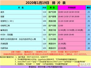 嘉峪关市文化数字电影城2020年1月19日排片表