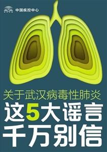 中国疾控中心:澳门银河娱乐场武汉病毒性肺炎,这5大谣言千万别信
