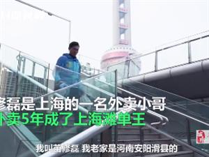 滑县小伙成上海滩单王,跑单距离绕地球1.5圈