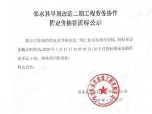 邻水县旱厕改造二期工程劳务协作固定价抽签流标公示