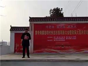 黄寺岗镇油坊村召开扶志扶智表彰大会暨政策大宣讲活动