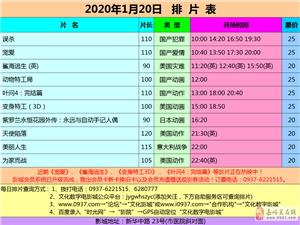 嘉峪关市文化数字电影城2020年1月20号排片表