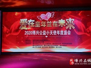 """博兴县公益小天使""""爱在童年益在未来""""年会圆满结束"""