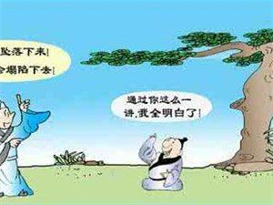寓言故事诗(9)  杞人忧天