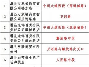 滑县政府储备猪肉投放,地点、价格是……