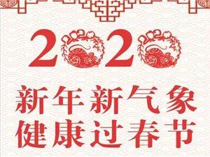 新年新气象,健康过春节 邻水安康医院体检中心给 健康一份好礼