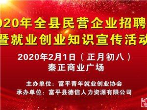 2020年2月1日富平�h大型招聘��公告