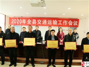 滑县交通运输局 召开2020年全县交通运输工作会