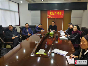 局党组集中收看安全生产警示教育宣传片