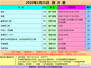 嘉峪关市文化数字电影城20年1月21日排片表
