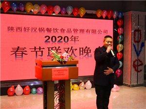 陕西好汉锅餐饮食品管理有限公司2020迎春联欢晚会精彩纷呈