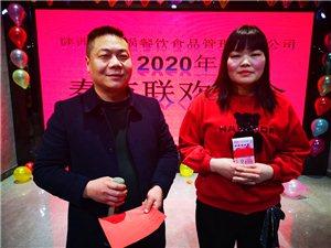 陕西好汉锅餐饮食品管理有限公司2020迎春晚会精彩纷呈