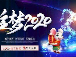 新春寄语《追梦2020》作者/风梦