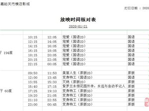 【横店影城】1月21日影讯