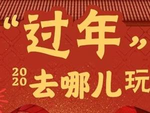 30元����o限�惩妫♂橹�和�公�@新春大�R���砹耍∑纺晡丁⒖措s技、品美食...