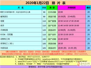 嘉峪关市文化数字电影城2020年1月22号排片表