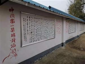 """""""中国第一禁赌诗墙""""亮相潢川县高楼村"""