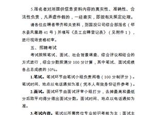 邻水县国有资产经营投资管理有限责任公司  招聘公告(临聘人员)
