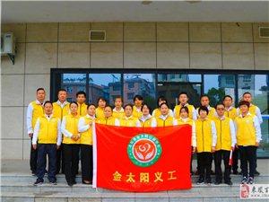 金太阳公益2019年开展活动纪要及2020年规划