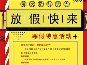嘉峪关市文化数字电影城20年1月23日排片表