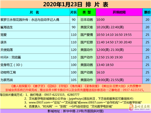 嘉峪�P市文化�底蛛�影城20年1月23日排片表