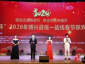 """""""万中杯""""2020年博兴县统一战线春节联欢晚会成功举办"""