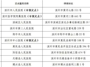权威发布!滨州新型冠状病毒医疗救治定点医院和设置发热门诊