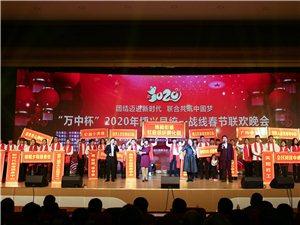 """""""万中杯""""2020年博兴县统一战线春节联欢晚会――《因为爱相信爱》"""